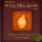 하나님을 경험하는 삶의 7단계 (CD:1)