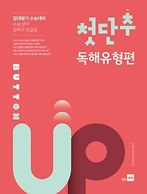 """<font title=""""쎄듀 첫단추 Button Up 모의고사 - 독해유형편"""">쎄듀 첫단추 Button Up 모의고사 - 독해유...</font>"""