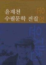 윤재천 수필문학 전집 1~5권 세트