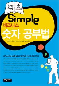 Simple비즈니스 숫자공부법