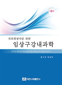 (치과위생사를 위한) 임상구강내과학 =Oral medicine for the dental hygienist