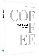 커피 바이어 : 커피 생두 구매 가이드