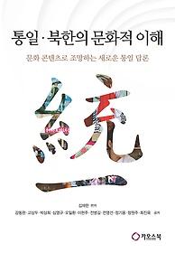통일 북한의 문화적 이해