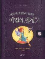 마법의 세계 (팝업북)