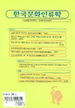 한국문화인류학 제38집 1호