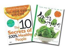 "<font title=""한그릇 건강밥상 + 100% 건강한 사람들의 10가지 비밀"">한그릇 건강밥상 + 100% 건강한 사람들의 1...</font>"
