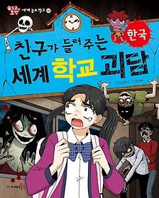 친구가 들려주는 세계 학교 괴담 - 한국