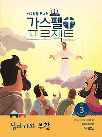 "<font title=""예수님을 만나는 가스펠 프로젝트 - 신약3 : 십자가와 부활 (영유아부 교사용)"">예수님을 만나는 가스펠 프로젝트 - 신약3 ...</font>"