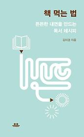 책 먹는법 : 든든한 내면을 만드는 독서 레시피
