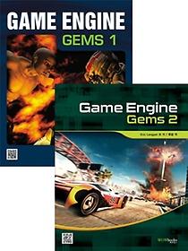 GAME ENGINE GEMS 1+2 전2권 패키지