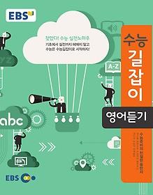 EBS 고교 수능길잡이 영어듣기 (2019년용)
