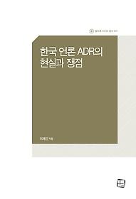 한국 언론 ADR의 현실과 쟁점