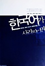 한국어가 사라진다면 : 2023년, 영어 식민지 대한민국을 가다   /(시정곤 외)