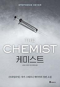 (The) chemist