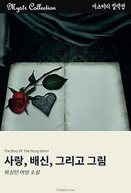 """<font title=""""사랑, 배신, 그리고 그림 (Mystr 컬렉션 제179권)"""">사랑, 배신, 그리고 그림 (Mystr 컬렉션 ...</font>"""