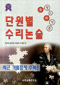 단원별 수리논술 - 수열과 미적분 (2013)