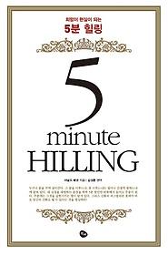 5분 힐링