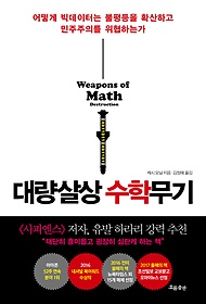대량살상수학무기
