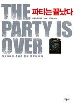 "<font title=""파티는 끝났다 - 석유 시대의 종말과 현대 문명의 미래"">파티는 끝났다 - 석유 시대의 종말과 현대 ...</font>"