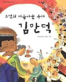 조선의 아름다운 부자 김만덕