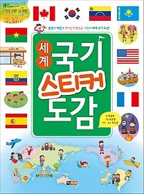 세계 국기 스티커 도감