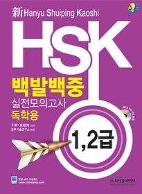 신HSK 백발백중 실전모의고사 - 1,2급 (독학용)
