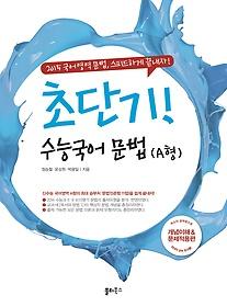 초단기! 수능국어 문법 A형 (2014)