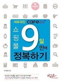"<font title=""새로워진 Cafe24 쇼핑몰 9일만에 정복하기"">새로워진 Cafe24 쇼핑몰 9일만에 정복하...</font>"