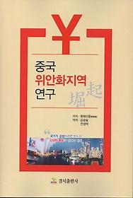 중국 위안화 지역 연구