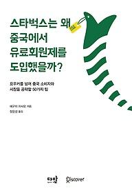 "<font title=""스타벅스는 왜 중국에서 유료회원제를 도입했을까?"">스타벅스는 왜 중국에서 유료회원제를 도입...</font>"