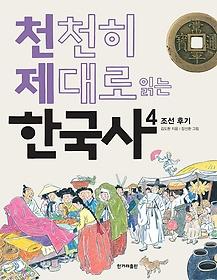 천천히 제대로 읽는 한국사 4 - 조선 후기