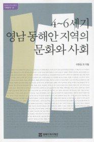 4~6세기 영남 동해안 지역의 문화와 사회