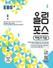 EBS 올림포스 화법과 작품 (2021년용)