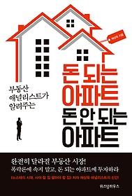 (부동산 애널리스트가 알려주는) 돈 되는 아파트 돈 안 되는 아파트