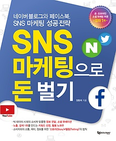 SNS 마케팅으로 돈 벌기 : 네이버블로그와 페이스북, SNS 마케팅 성공전략