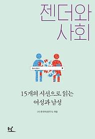 젠더와 사회 :15개의 시선으로 읽는 여성과 남성