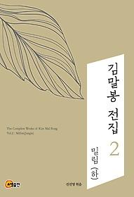 김말봉 전집 2