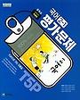 ■<<최신간 새책>>중학교 국어 2-1 평가문제집(박영목/천재교육)(2019년) -2015개정교육과정