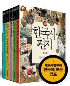 한국사 편지 세트(전5권)