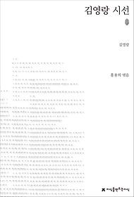 초판본 김영랑 시선