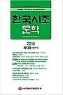 한국시조문학 2018 상반기