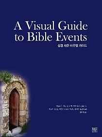 "<font title=""성경 사건 비주얼 가이드 A Visual Guide to Bible Events"">성경 사건 비주얼 가이드 A Visual Guide t...</font>"