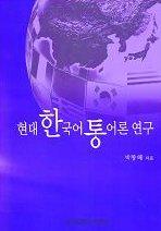 현대 한국어 통어론 연구
