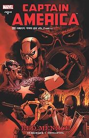 캡틴 아메리카 : 적색의 공포 Vol. 2