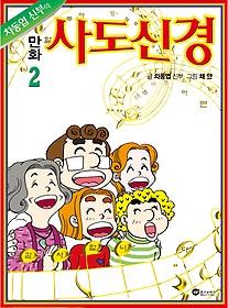 (차동엽 신부의) 만화 사도신경. 2