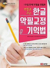 연필로 쓰는 한글악필교정 기억법