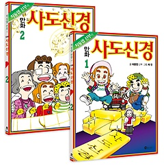 만화 사도신경 세트
