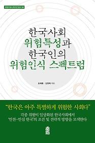 """<font title=""""한국사회 위험특성과 한국인의 위험인식 스펙트럼"""">한국사회 위험특성과 한국인의 위험인식 스...</font>"""