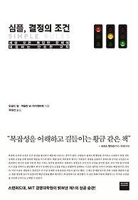 [90일 대여] 심플, 결정의 조건