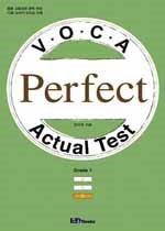 VOCA Perfect Actual Test - Grade 1